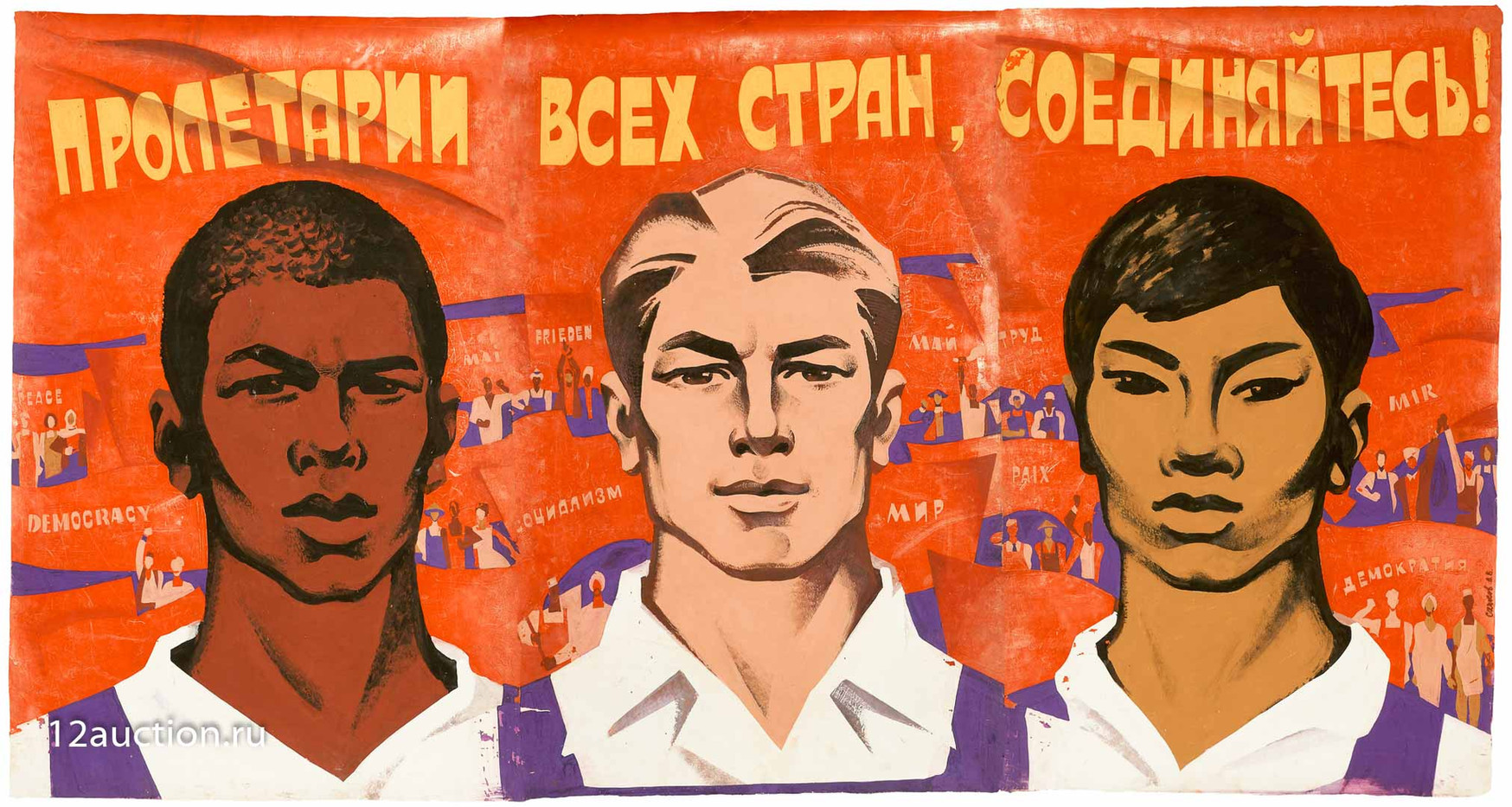 46. В. Сачков. Макет трёхчастного плакат