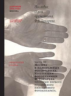 Tokarev_3_cover-1.jpg