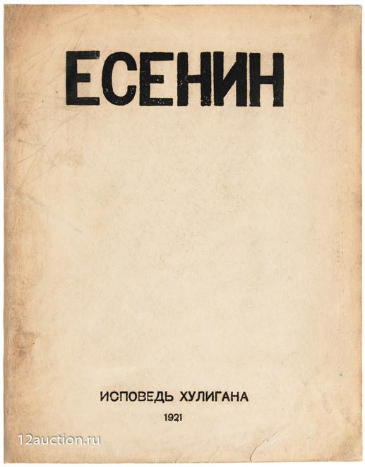 174. Есенин. Исповедь хулигана. Автограф