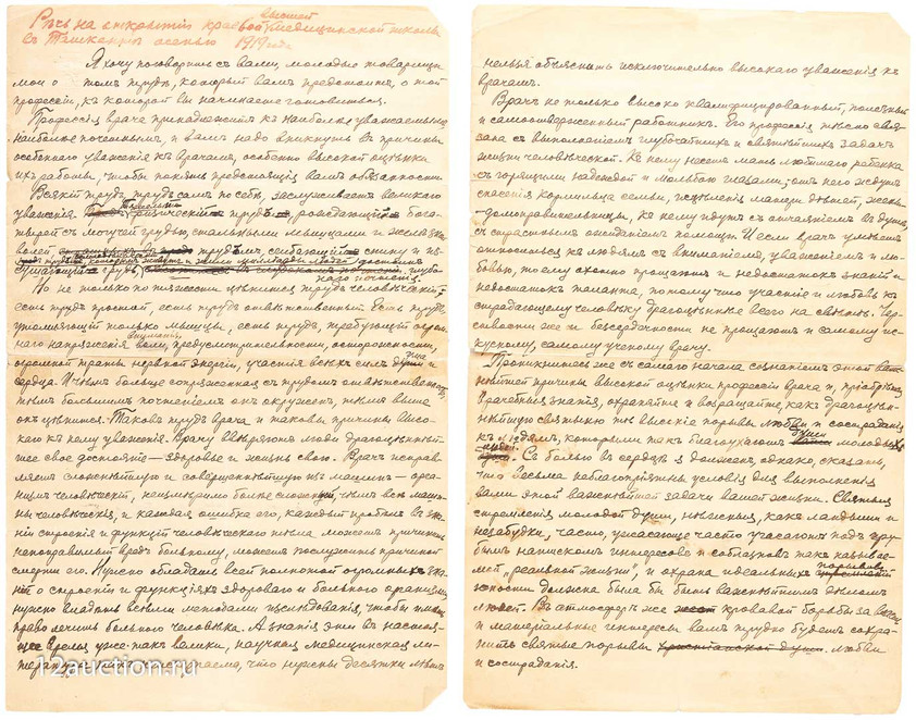09. Свт. Лука. Речь на открытие медицинской школы в Ташкенте. 1919