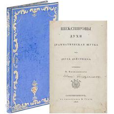Среди редчайших книг XIX в. представлен экземпляр в крашеном пергаменом переплете эпохи пьесы В. Кюхельбекера «Шекспировы духи» (1825) – лот 412 (старт 270.000 руб.).
