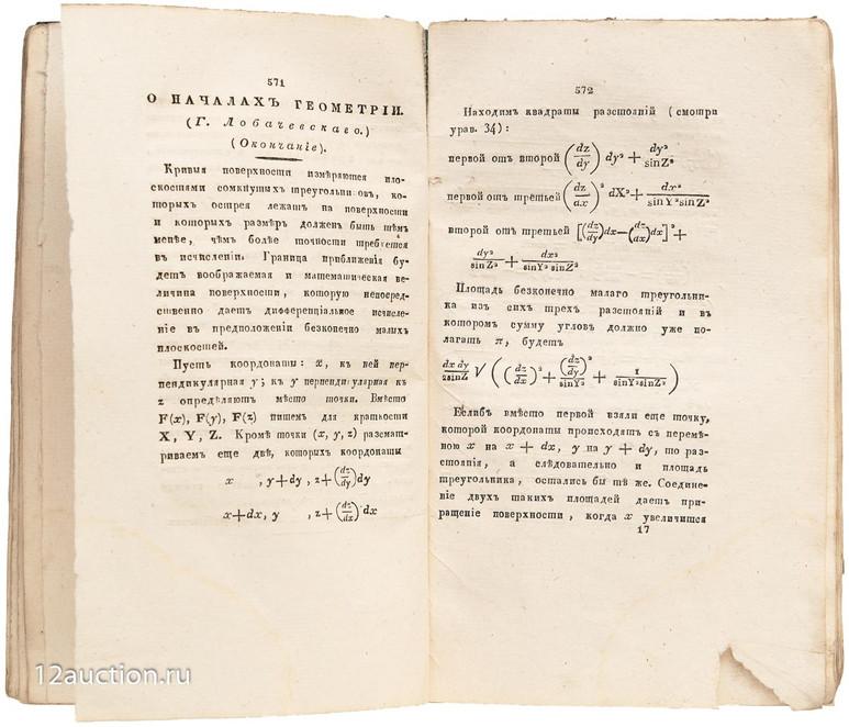 315. Лобачевский. О началах геометрии