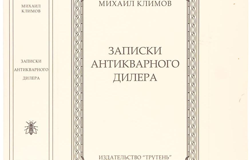 Лот 455. Климов, М. Записки антикварного