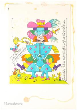 В. Дмитрюк. Рисунок для обложки журнала