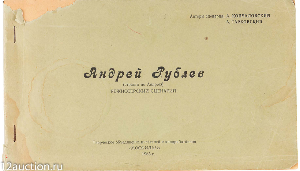 Лот 623. Андрей Рублев