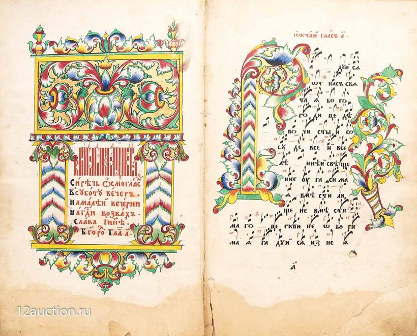 210. Ветковский рукописный старообрядческий сборник