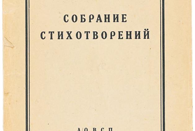 Лот 414. Первое выступление в печати Д. Хармса