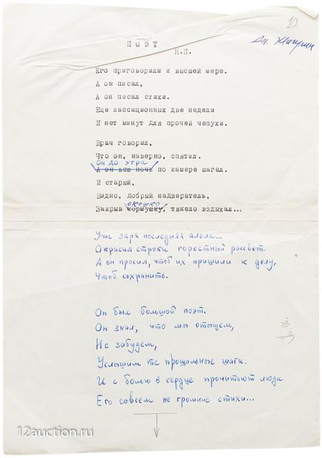 533. Авторская машинопись стихотворения