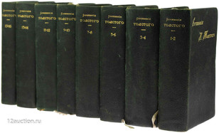 430. Собрания сочинений Л. Толстого в переплетах Шнель