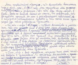 Анненков об Ахматовой (3).jpg