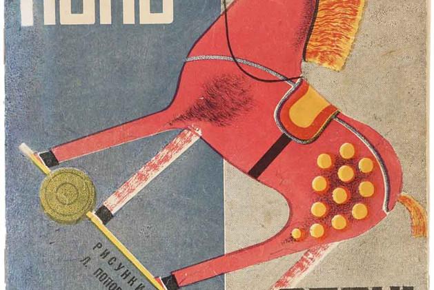 Лот 147. Маяковский с рисунками Л. Попов