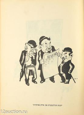 Лот 491. Гефтер А. On grim. Karikaturn (Без грима. Карикатуры).