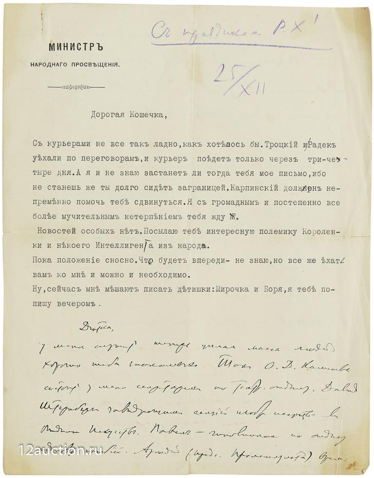 Лот 3. Письмо Луначарского