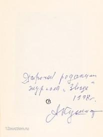 Лот 27. Автограф Кушнера