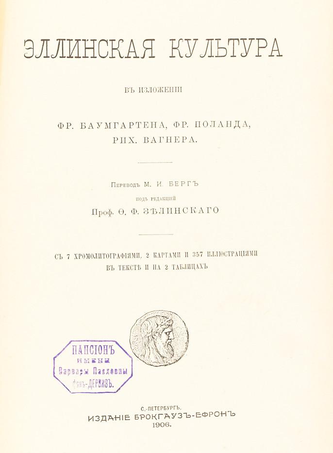 Лот 454. Экземпляр из пансинона Марины Цветаевой
