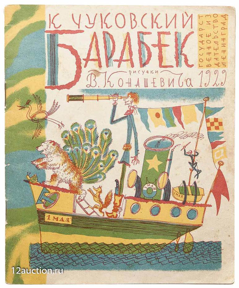 125. К. Чуйковский. Барабек