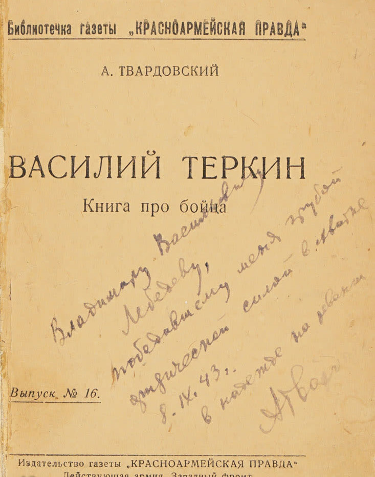 Лот 104. Автограф Твардовского художнику