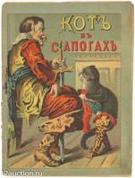 Детские книги, лоты 34–137