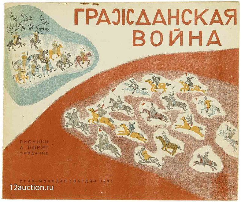 664. Книга Николая Заболоцкого с илл. Алисы Порет