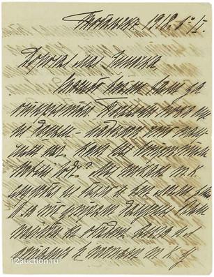 565. Письмо великой кн. Татьяны Николаевны