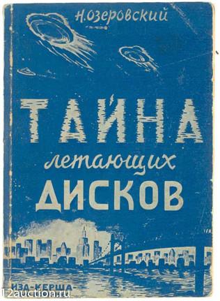 Лот 548. [Первая русскоязычная книга про НЛО?].