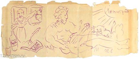 """Лот 299. Рисунок Иосифа Бродский. Рисунок [""""Автопортрет с котом и лирой""""]."""