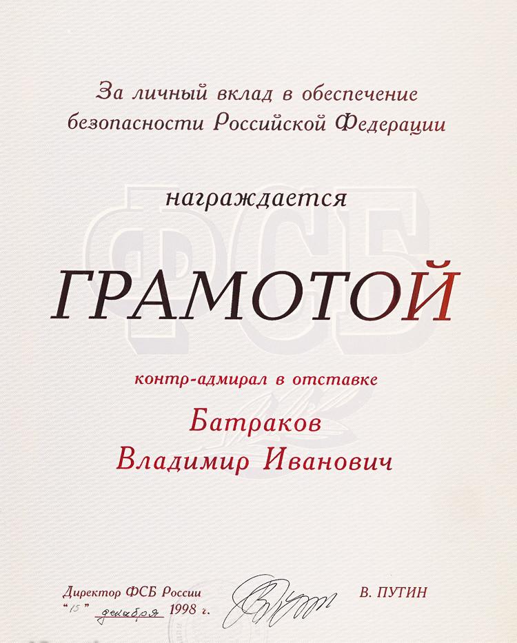 Лот 319. Автограф директора ФСБ В.В. Путина