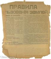 Важная коллекция редчайших листовок революции и гражданской войны. Лоты 383 - 416.