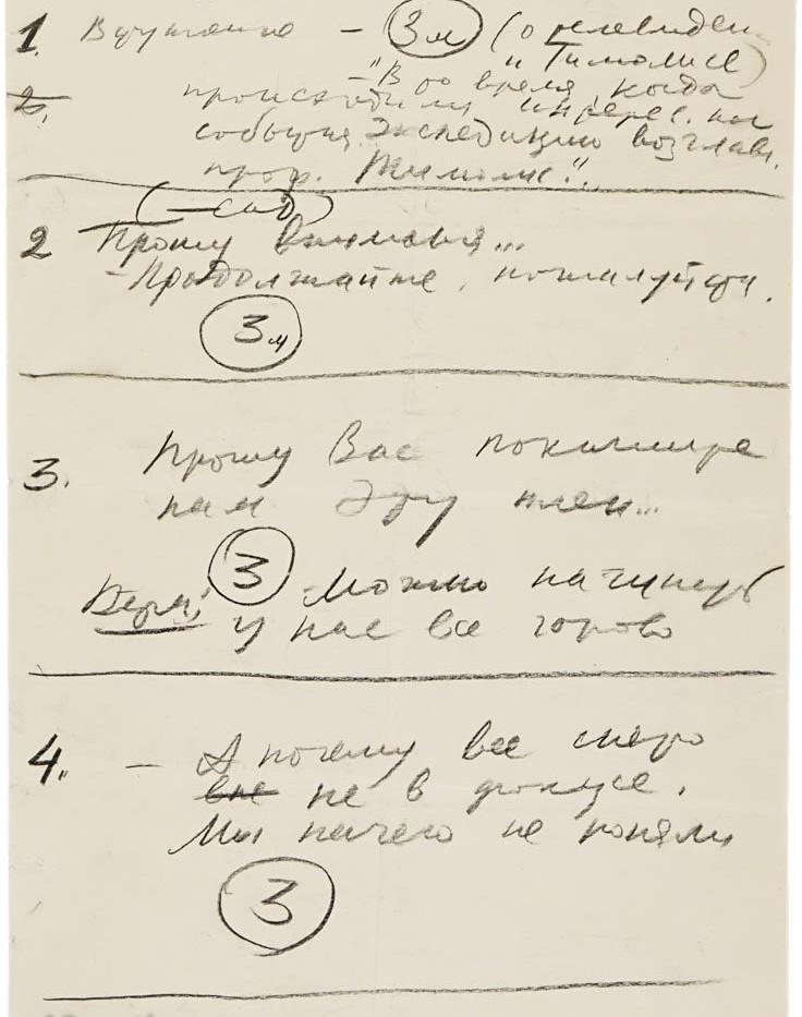 Лот 9. Андрей Тарковский, автограф. Репл