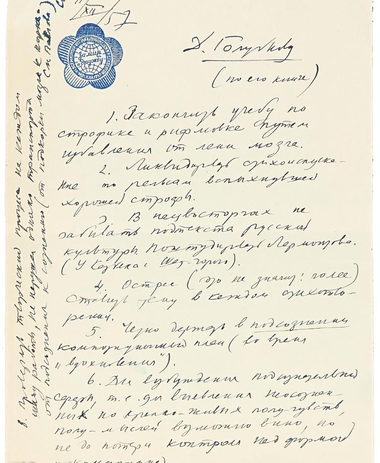 ЛОТ 171. Вредные советы как стать хорошим поэтом от Сергея Городецкого