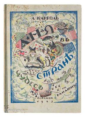 Первое издание Алисы в стране чудес в переводе Набокова. На торгах 19 сентября.