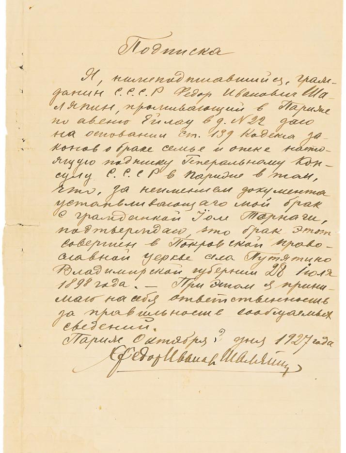 Лот 272. Автограф Шаляпина - гражданина СССР