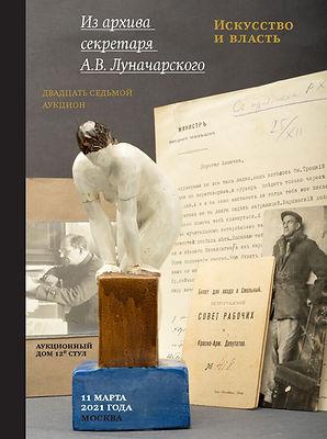 A27p1-Lunacharsky-cover.jpg