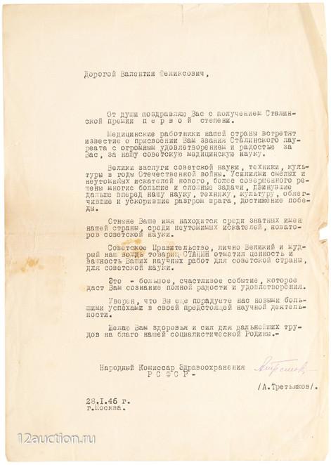 38. Поздравление с получением Сталинской от наркома здравоохранения Третьякова