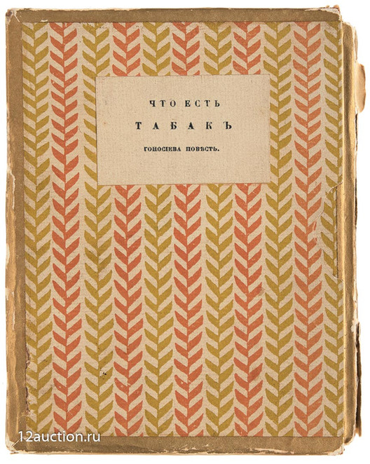 Лот 515. Что есть табак. Самая редкая русская книга 20 века