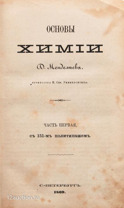 316. Менделеев. Основы химии