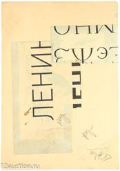 Лот 12. Кабаков, И. [Рисунок на Ленине].