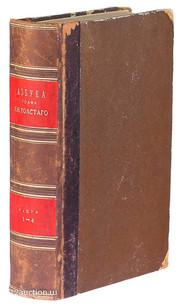 Первое издание «Азбуки» Л.Н. Толстого (1872), в которой впервые в книжном формате была опубликована повесть «Кавказский пленник» представлено в лоте 85.  Эта книга настолько редка, что не описана даже в каталоге библиотеки автора в Ясной поляне (!). Стартует лот с 600.000 руб.