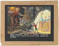 Лот 138. Владимирский