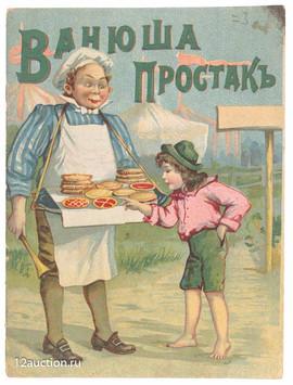 Ванюша простак. 1917 (1).jpg