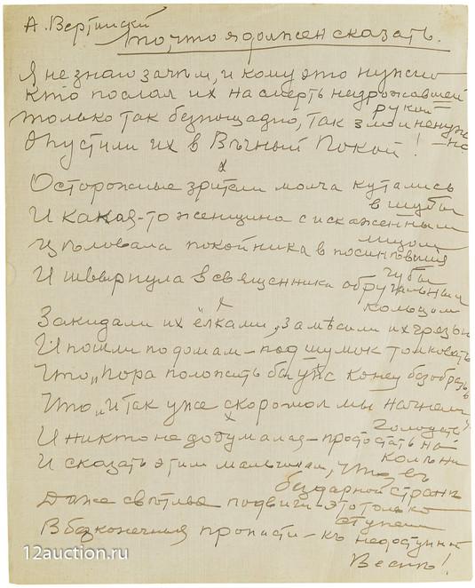 297. А. Вертинский. Авторский рукописный