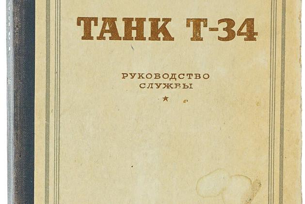 Лот 654. Легендарный танк, первое издание