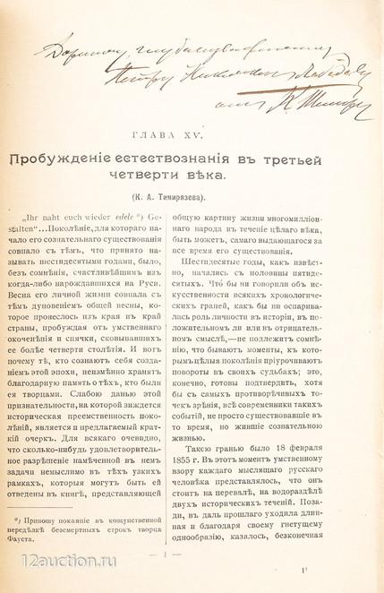 357. Наука. Автограф К. Тимирязева