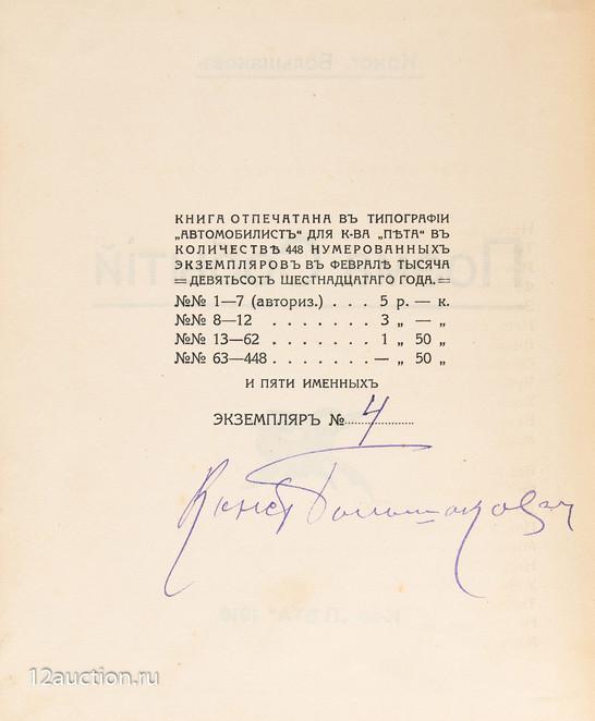 Лот 325. Автограф К. Большакова на книге Поэма событий