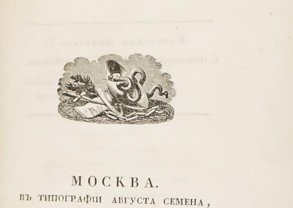 Лот 193. Пушкин. Цыганы. Первое прижизне