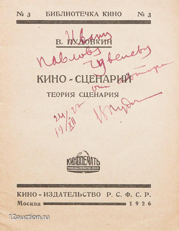 737. [Автограф]. В. Пудовкин. Киносценар