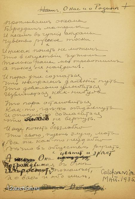 298. Александр Вертинский. Авторский