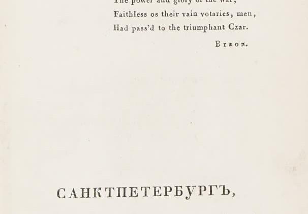 Лот 194. Пушкин. Полтава. Первое прижизн