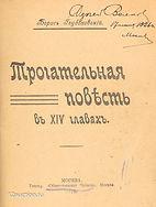 Борис Глубоковский. Трогателная повесть в XIV главах