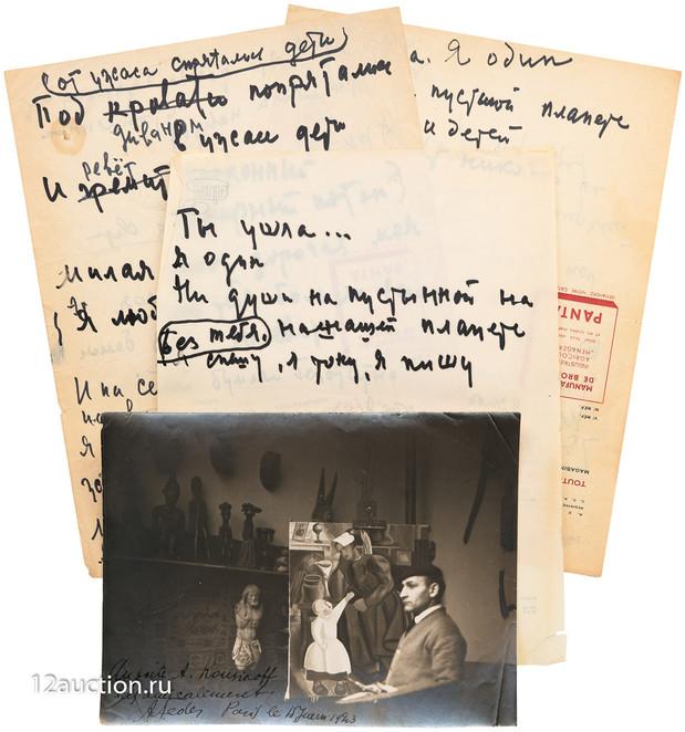 183. Архив Кусикова